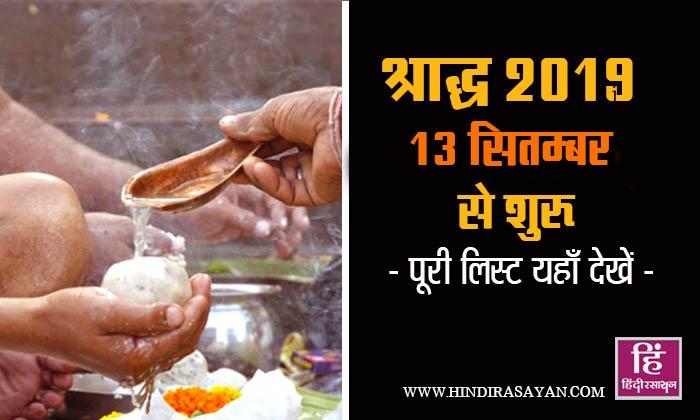 List of Pitru Paksha Shradha Dates 2019