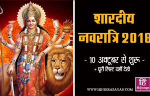 Shardiya Navratri 2018 Start Date 10 October