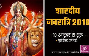 Shardiya Navratri 2018 Start Date 10 October