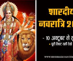 शारदीय नवरात्रि 2018, जानिए किस दिन है कौनसा नवरात्र