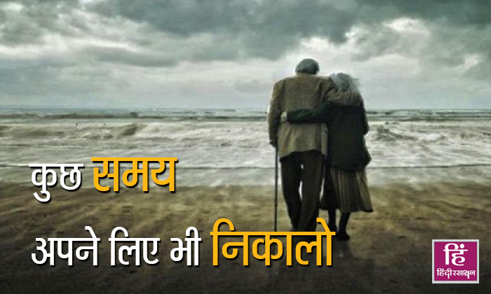 प्रेरक कहानी: कुछ समय अपने लिए भी निकालो ( take some time for yourself inspiring story of indian couples )
