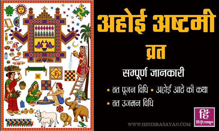 Ahoi Ashtami Vrat vidhi ashtami katha अहोई अष्टमी व्रत विधि, कथा व उजमन