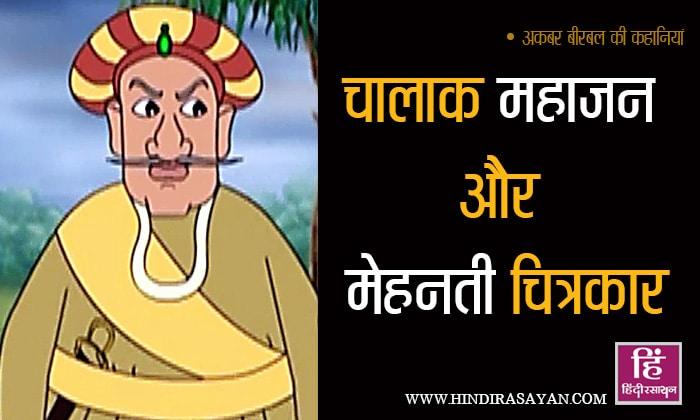 Chalak Mahajan Mehanti Chitrakar Akbar Birbal Story In Hindi चालाक महाजन और मेहनती चित्रकार अकबर बीरबल की कहानियाँ