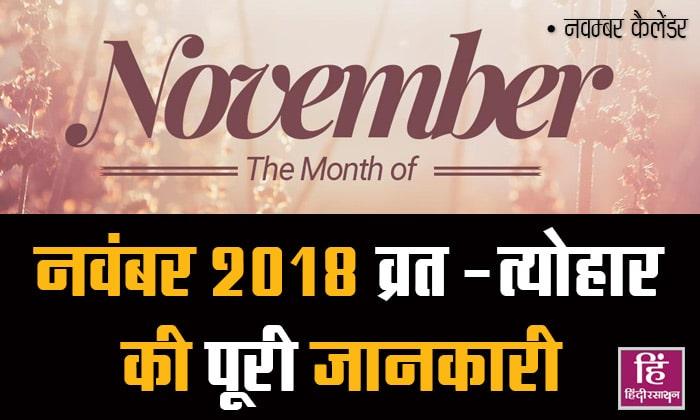 November Month 2018 Vrat Festivals List -नवंबर माह के व्रत त्योहार की पूरी लिस्ट
