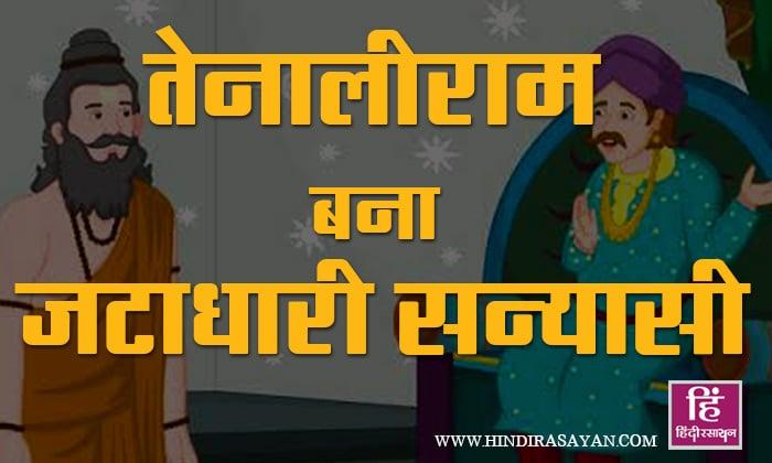 Tenali Raman Bna Jatadhari Sanyasi Tenali Raman Short Stories In Hindi