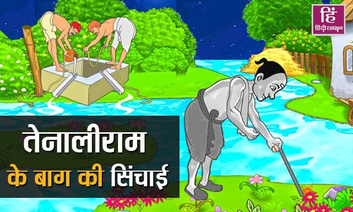 tenali raman ke baag ki sinchai tenali raman short stories in hindi