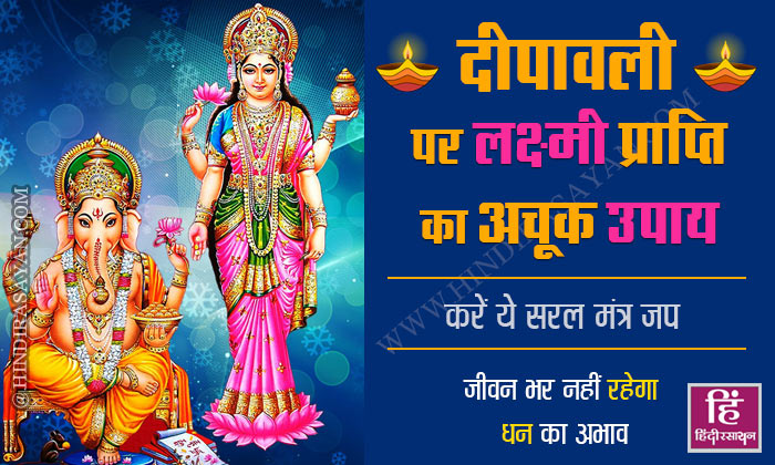 Deepawali Laxmi Prapti Mantra Sadhna Upay in Hindi