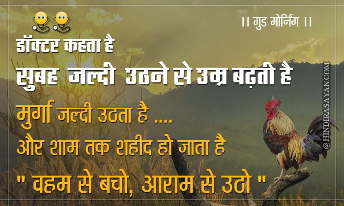 good morning images in hindi Doctor kehta hai subha jaldi uthne se umar badhti hai Good Morning Quotes in Hindi डॉक्टर कहता है सुबह जल्दी उठने से उम्र बढ़ती है मुर्गा जल्दी उठता है और शाम तक शहीद हो जाता है वहम से बचो, आराम से उठो