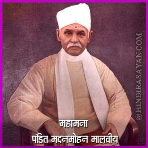 About Mahamana Pandit Madan Mohan Malaviya Hindi Biography