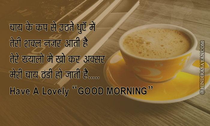 चाय के कप से उठते धुएँ में तेरी शक्ल नज़र आती है तेरे ख्यालों में खो कर अक्सर मेरी चाय ठंडी हो जाती है Chai ke cup se uthte dhuein mein Teri shakl nazar aati hai, Tere khyalon mein kho kar aksar Meri chai thandi ho jaati ha Have A Lovely Good Morning