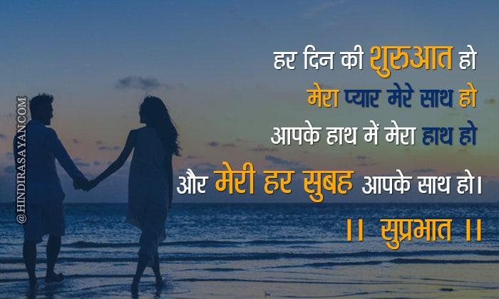 Har din ki shuruaat ho, mera pyar mere sath ho apke hath mein mera hath ho aur meri har subha apke sath ho. subprabhat हर दिन की शुरुआत हो मेरा प्यार मेरे साथ हो आपके हाथ में मेरा हाथ हो और मेरी हर सुबह आपके साथ हो। सुप्रभात।