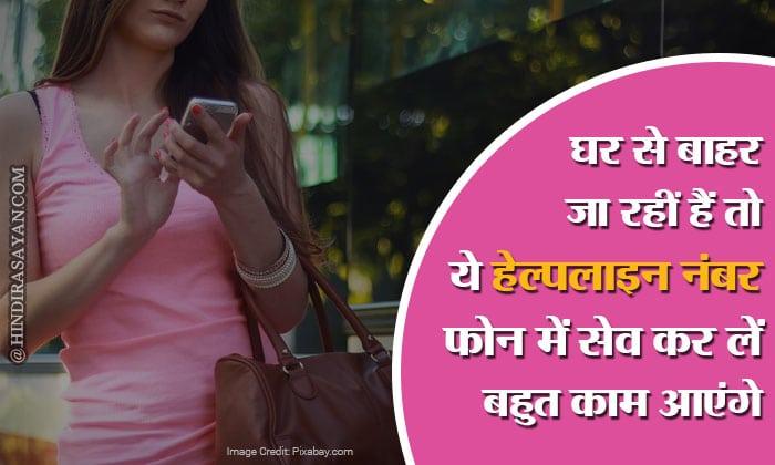 State wise Women Helpline Number List Mahila HelpLine No महिला हेल्पलाइन नंबर