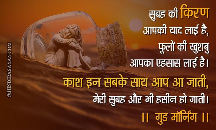Subah Ki Kiran Aapki Yaad Aayi Hai Phoolon Ki Khushbu Aapka Ehsas Laai Hai Kaash In Sabke Sath Aap Aa Jaati Meri Subah Aur Bhi Haseen Ho Jaati Gud Morning सुबह की किरण आपकी याद लाई है, फूलों की खुशबु आपका एहसास लाई है, काश इन सबके साथ आप आ जाती, मेरी सुबह और भी हसीन हो जाती। गुड मॉर्निंग