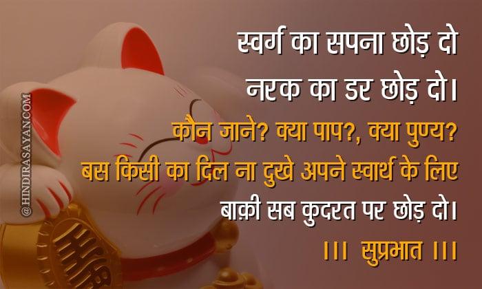 Swarg Ka Sapna Chod Do Narak Ka Dar Chod Do Kon Jane Kya Pap Kya Punya Bas Kisi Ka Dil Na Dukhe Apne Swarth Ke Liye Baki Sab Kudrat Par Chod Do Suprabhat स्वर्ग का सपना छोड़ दो, नरक का डर छोड़ दो, कौन जाने क्या पाप, क्या पुण्य, बस किसी का दिल न दुखे अपने स्वार्थ के लिए, बाकि सब कुदरत पर छोड़ दो