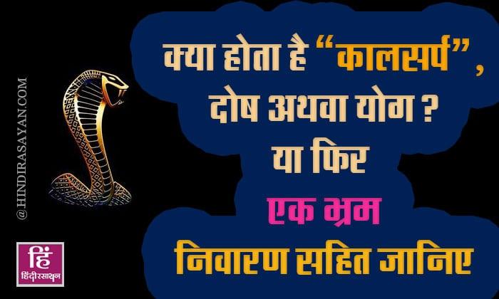 What is Kaal Sarp Yog or Dosh Effetcs and Nivaran Upay in Hindi