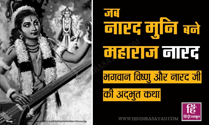 When Narad ji Became The King Narad - Vishnu Bhagwan and Narad Muni Story