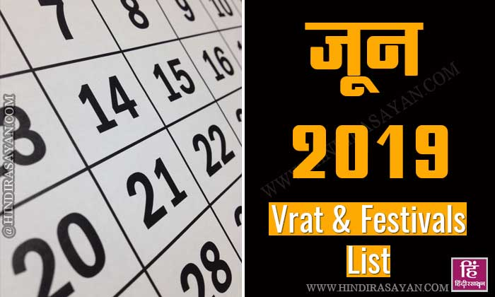 june 2019 vrat festival list hindi